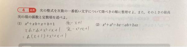 【大至急】 明日数学の中間テストなのでなるべくお早めにご回答いただけると大変助かります。 写真の問題がわかりません。解き方を教えてください。降べきの順って字数が高い項から順に並べ替えることですよね?(1)はxb+b+x^2+x+1となっていますが、bよりx^2の方が字数高くないですか?