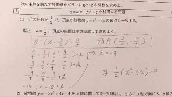高校1年生 数学1 二次関数 この問題がわかりません。とりあえずやってみましたが、何も理解してない状態でやってるので何もあってないと思います。 どなたか分かりやすく説明していただけませんか。 (2)も写りこんでしまっていますが無視してください。