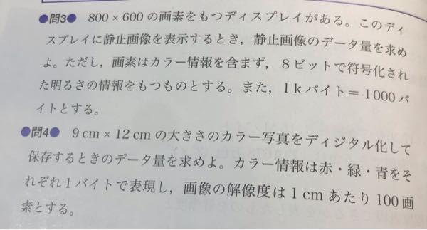 高校のコンピューターシステムの問題解説お願いします。問3の計算式は800×600、問4は900×1200×3なのですが、2つとも8で割らないのは何故でしょうか。 静止画像のデータ量を求める公式は、横の画素数×縦の画素数×1色あたりのビット数×3/8と習ったのですが。