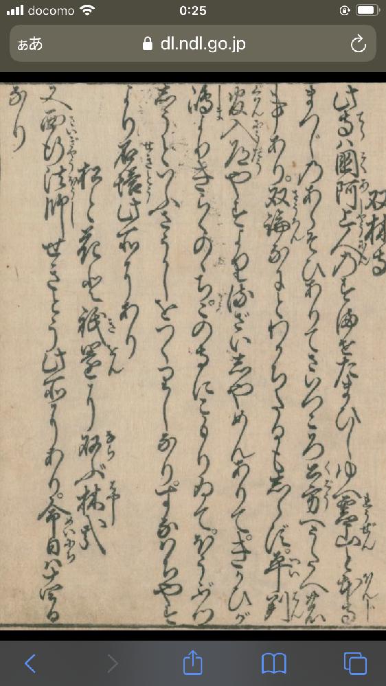 この写真の読み下し文と、現代語訳を教えてください。お願いします。
