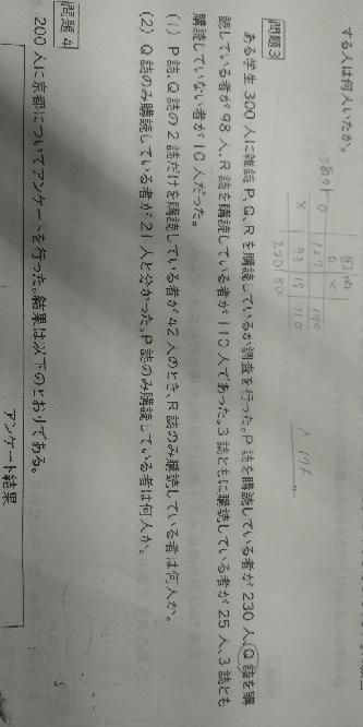 どなたかこの問題3が解ける方いらっしゃいますか? 答えだけでも大丈夫です