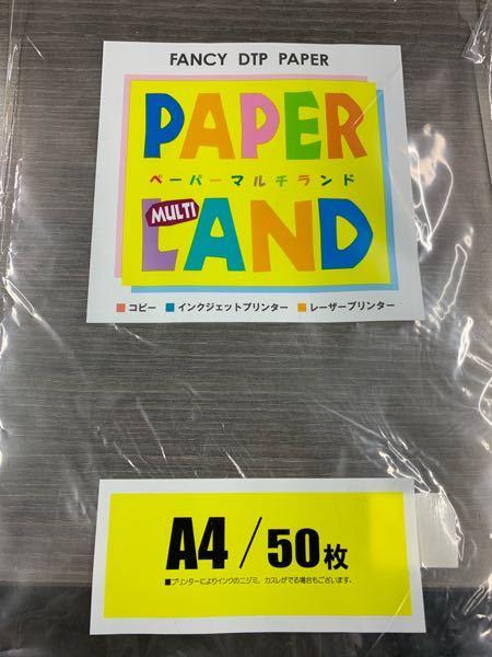 この紙ってAmazonに売ってたりしますか? HK160 A4の白い厚めの紙です