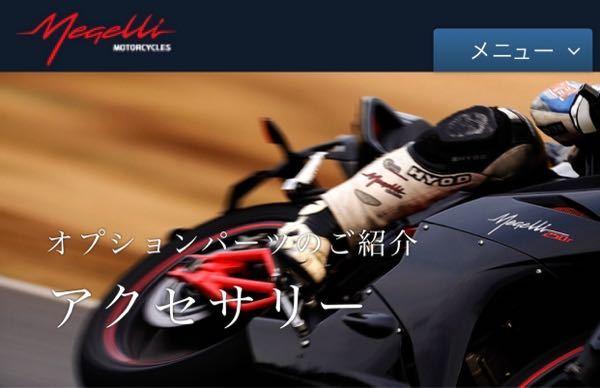 バイクのメガリ250について megelliのメーカー、メガリジャパンの公式HPの方に載せてある、アクセサリーの倒立フォークなどは今も販売されてるものなのでしょうか?
