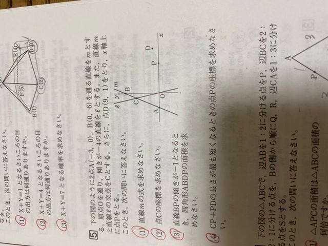 大問5の問題の4番を 教えてください。 解き方をよろしくお願い致します。 答え 1 y=2x+6 2 (−1. 4) 3 39 4 (7、0)