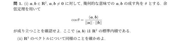 大学数学 線形代数の質問です。 どなたか分かる方がいらっしゃいましたらご回答のほどよろしくお願い致します。