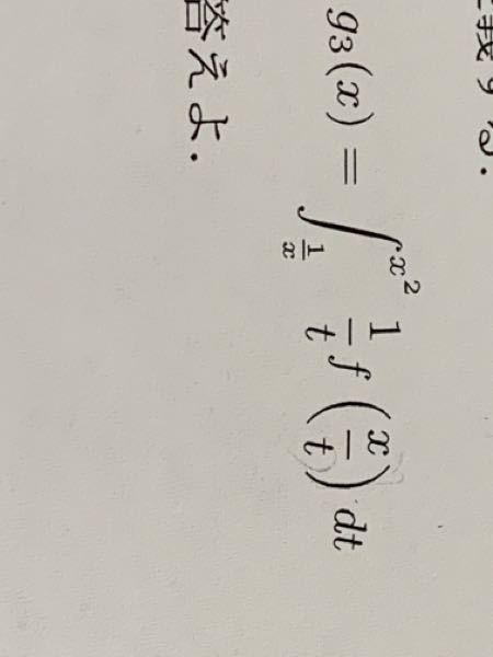 写真の関数g(x)を微分するという問題なのですが、回答は被積分関数のxを消すために一旦置換して...とありました。 なぜxを消さないといけないのですか?