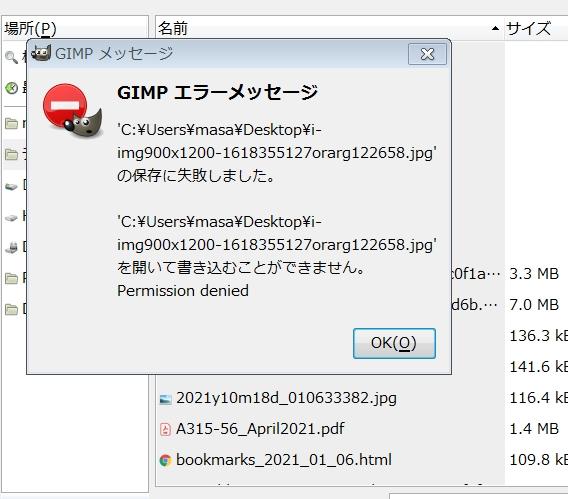 GIMPで画像を取り込みエクスポートしようとすると、この様なエラーメッセージが表示されエクスポートできなくなりました。原因が分からず困っております。