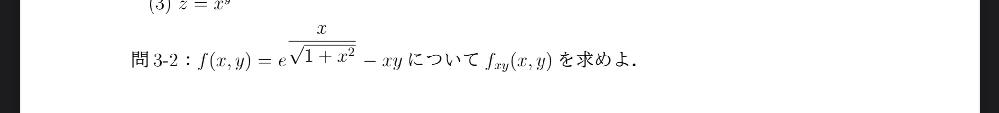 大学の微分積分学の問題です。 下の問題の解き方を教えてください。 ちなみに分数の下は e√1+x^2ではなく e^√1+x^2です。 出来れば打ち込みでなく髪に書いた写真などで知りたいです。 よ...