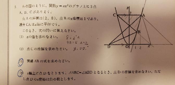 中3数学の問題です。 解説と回答をお願い致します。