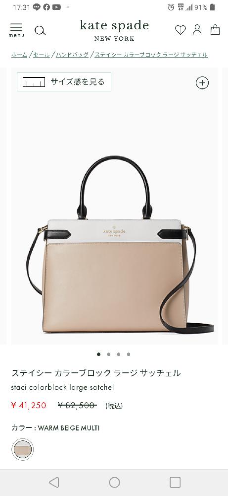 40歳手前でケイト・スペードのこちらのバッグが欲しいのですが、やはりデザイン的に若すぎますでしょうか?