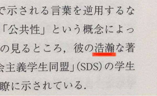 【言葉】この漢字の読み方を教えてください。 彼の浩○な