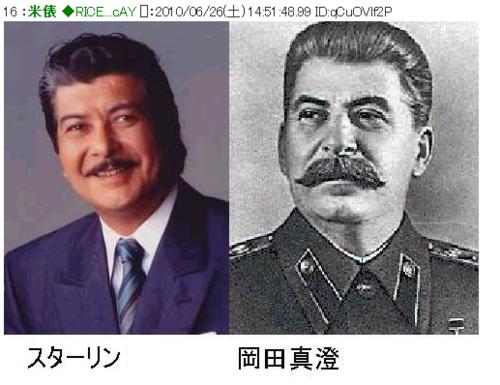 どうしてスターリンと岡田真澄はあんなに似ているんですか?