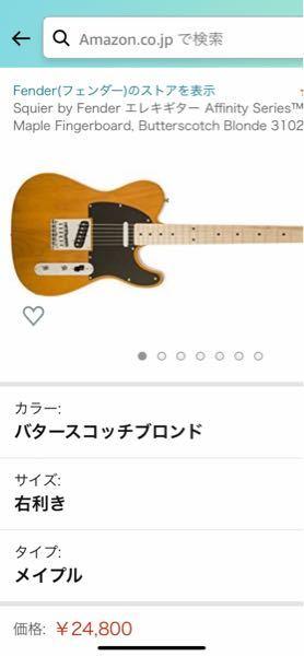 Amazonでこういうギターを単品で買ってもギターバック(ギターケース)はついてきませんよね?