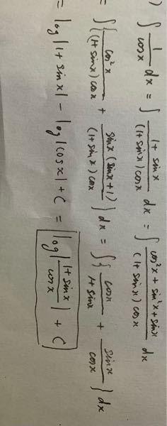 大学数学の積分の問題なのですが、これは合っていますか?調べても違うやり方しか出てこないのでわかる方がいたら教えてください