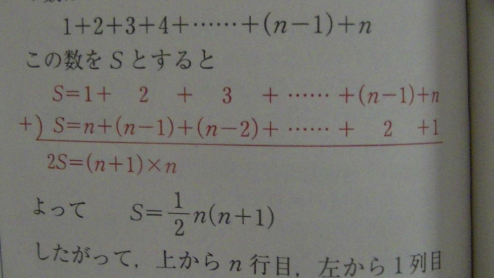 中2内容(だと思う) この連立方程式では何が起こってるんですか?