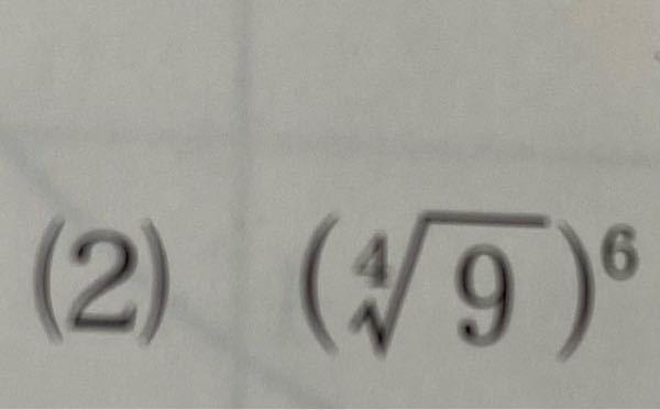高校2年数学 指数法則の問題です。 写真の問題の答えが27になるのですがなぜ27になるのか解説をお願いします。