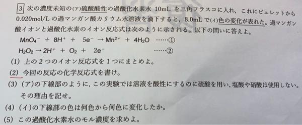 化学に関する質問です。(5)解き方と答え教えて欲しいです