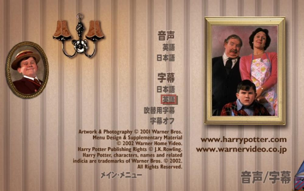 DVDの音声、または字幕を日本語にできません。 Harry Potter AND THE PHILOSOPHER'S STONE(ハリーポッターと賢者の石)のDVDを購入しました。 パソコン(デ...