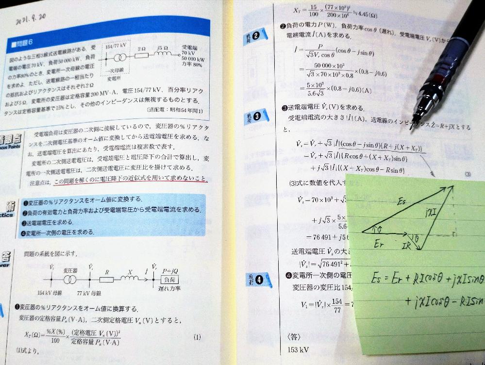 こんばんわ。 第二種電気主任技術者試験の二次試験の問題です。(昭和54年) (cosθ-isinθ)(R+i(X+Xt))の算出が分からずに投稿しました。 付箋の式からの導きだと思いますが…。 どなたか教えて頂けませんか。 宜しくお願いします。