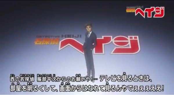 コナンについて質問です!この名探偵ヘイジっていうオープニングはアニメで何話ですか?