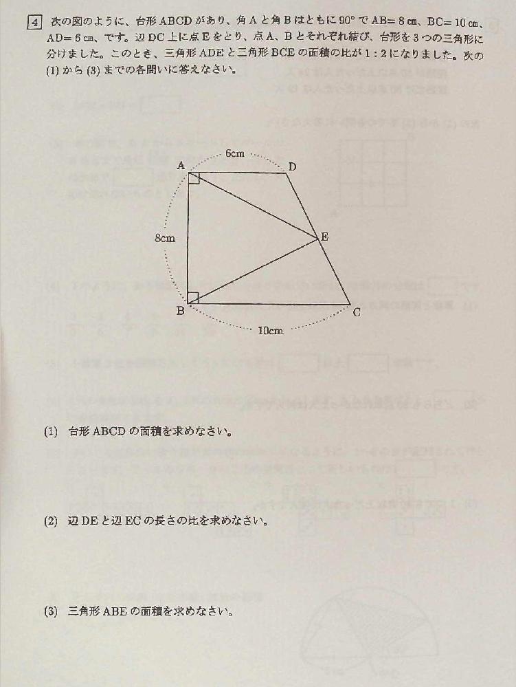 小6の算数の問題(2)と(3)の解き方を教えて下さい。答えは (1)64 cm2 ⇒台形の図形の面積の求め方でこれはとけました。 (2)5:6 (3)344/11 cm2 です。よろしくお願い致します。 問題は写真をはりつけておきます。お願いします