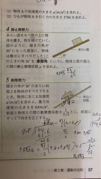 至急お願いします! 高校一年生の物理基礎です! 動摩擦力の五番が分かりません(;_;) どなたかわかる方いらっしゃったら教えてくださいm(_ _)m