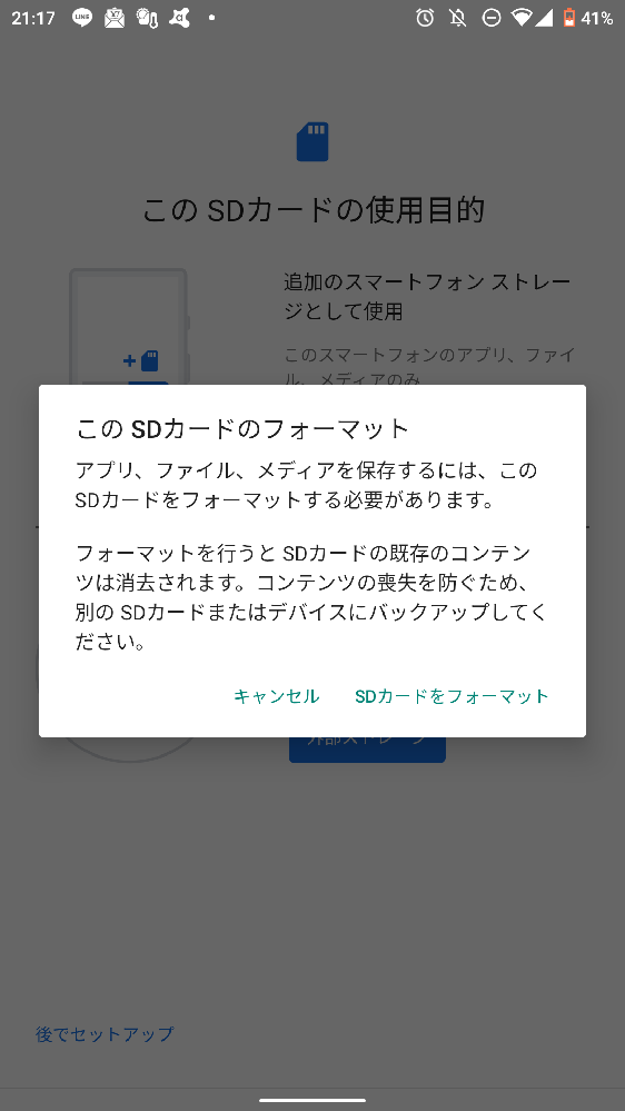 至急お願いします。 Androidのスマホなのですが、このような画面が出てきました。ファイルを確認したところ、SDカードがスマホに認識されておらず(挿してあるのに、ないことになっている)、どうしたらいいかわかりません。 フォーマットする以外方法はないでしょうか…。一応SDカードの中にある画像は殆どがGoogle Photoに保存されているのですが、そうじゃない画像もあるのでできれば消したくないです。 このようなものに疎いので、どなたか教えていただけると幸いです。