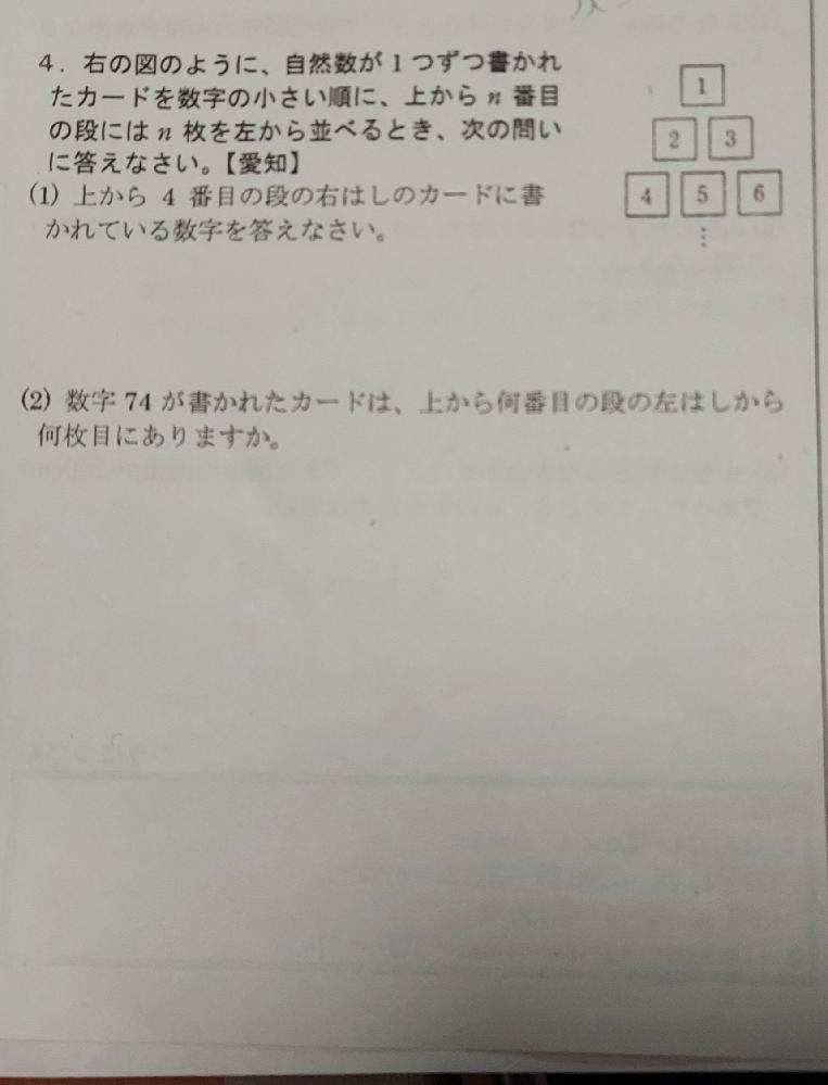 この問題の2番目の解き方を教えて下さい。 中3です。