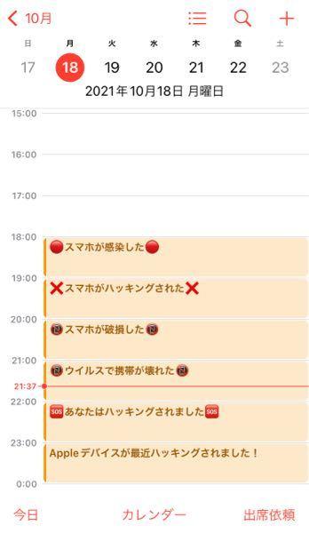 iPhoneのカレンダーにこんなのが書いてあったのですが、書いた記憶がありません。 内容もちょっと怖いのですが、今私が使っているiPhone大丈夫ですよね??