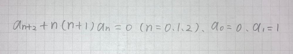 下の写真の漸化式で定まる数列{an}の一般功を、nが偶数のとき、奇数のときに場合分けして求めてください。