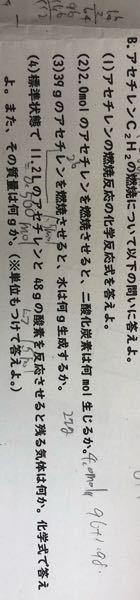 【高校1年化学基礎】(4)の問題に苦戦しています。解き方詳しく説明して頂ける方お願い致します( ᴗ ˬᴗ ) ちなみに答えはO₂で8.0です