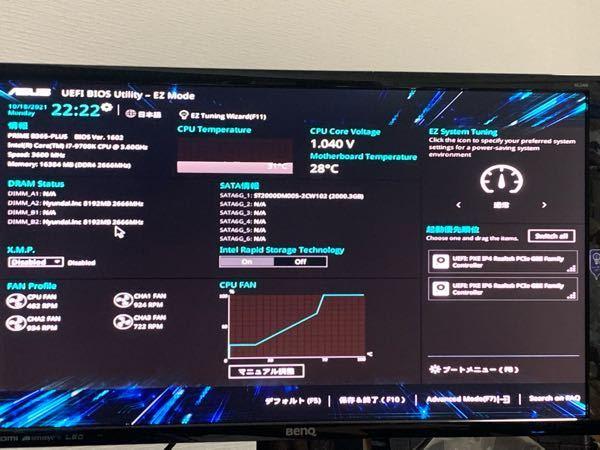 パソコンなのですが、この様な画面から全く動きません。 F10など押してもまた戻ります。 どうすればよろしいでしょうか。 HDD SSDを取り替えるしかないのでしょうか。