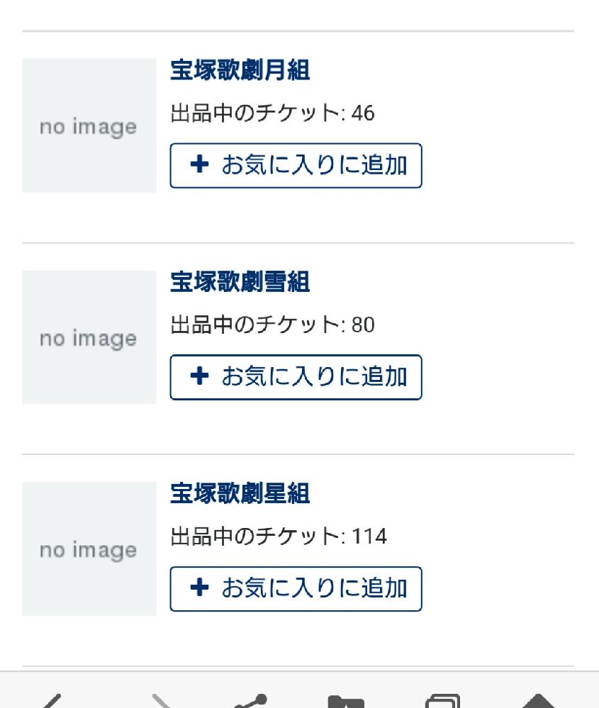 宝塚歌劇のチケットに余裕がある理由はなんでしょうか?