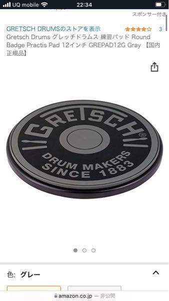 このドラムパットに使えるスタンドを教えてください。Amazonサイト内で売ってるやつでお願いします。高さは100cmは欲しいですあんまり高くないやつだと助かります。お願いします。