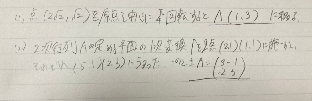 線形代数学教えてください この二つの問題についてなのですが、答え合ってますか? 線が引いてあるところが自分が出した答えです 字汚くてすみません