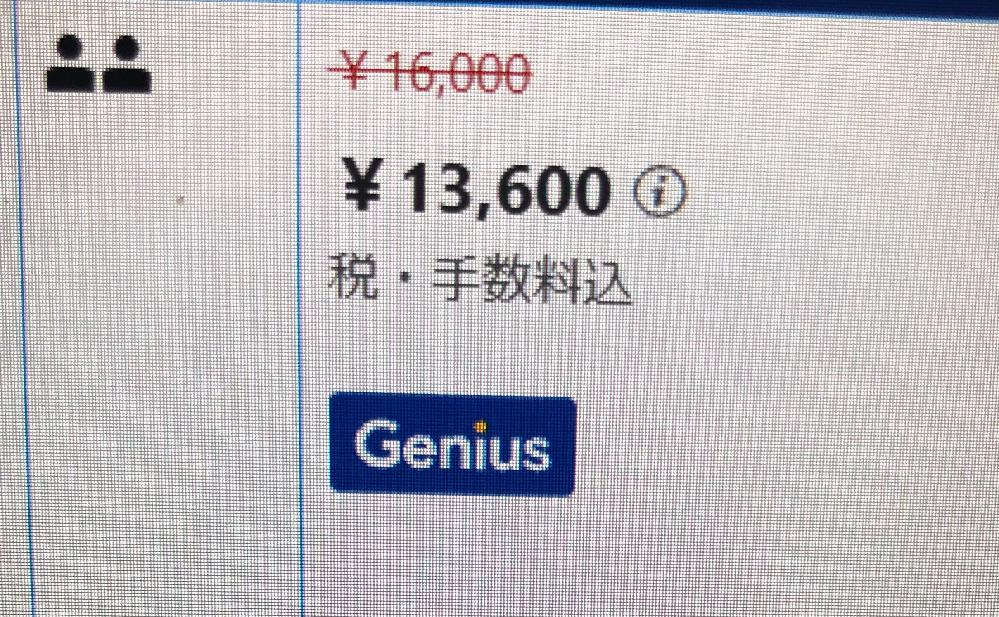 これって2人で13.600円ってことですか?