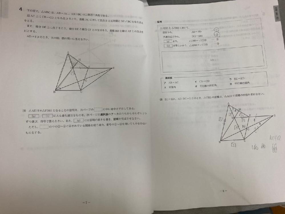中学数学です。(2)の解き方を詳しく教えて頂けないでしょうか? 答えは20分の9倍です。