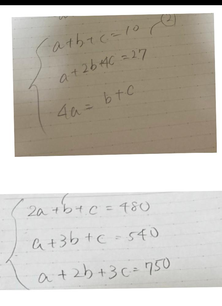 二問の途中式を教えてください。 お願いします!