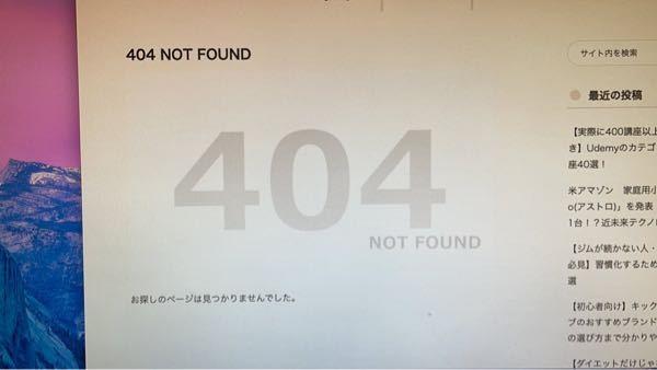 ワードプレスの管理画面に入ろうとしたら突然404 NOT FOUNDと出てきました。管理画面に行けず、この画面しか表示されません。 記事は何故か見れます。 管理画面開こうとすると、サイトが表示され、記事の部分に404が表示されています。 特に何もいじらず、今日触ったら突然なってました。YouTubeなどで解決方法見てるのですが エックスサーバーのサーバーパネルから.htaccess編集で見てみましたがsite guard WP pluginが要因ではないようです。プラグイン導入してますが引っかかってませんでした。 ワードプレスのログイン画面もこの状態でにっちもさっちもいきません。 どなたか助けていただけませんでしょうか。。