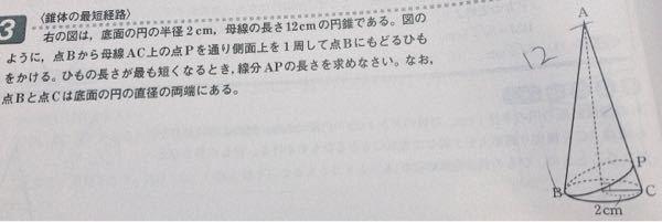 至急教えてください。 答えは6 √ 3cmです。