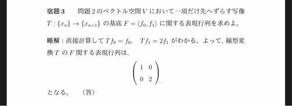 線形代数の問題です。略解付きなのですが、よくわからないので、詳しい解説お願いします。 問題2のベクトル空間V: 漸化式 x_(n+2)-3x_(n+1)+2x_n =0です。