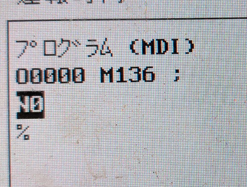 NCマシニングセンターのMDIモードにて Mコードを入力した際 1つ下の行に「N0」が自動で入力されます。 これはなんの意味が有り なぜ入力されるのか知りたいです。 よろしくお願いします。