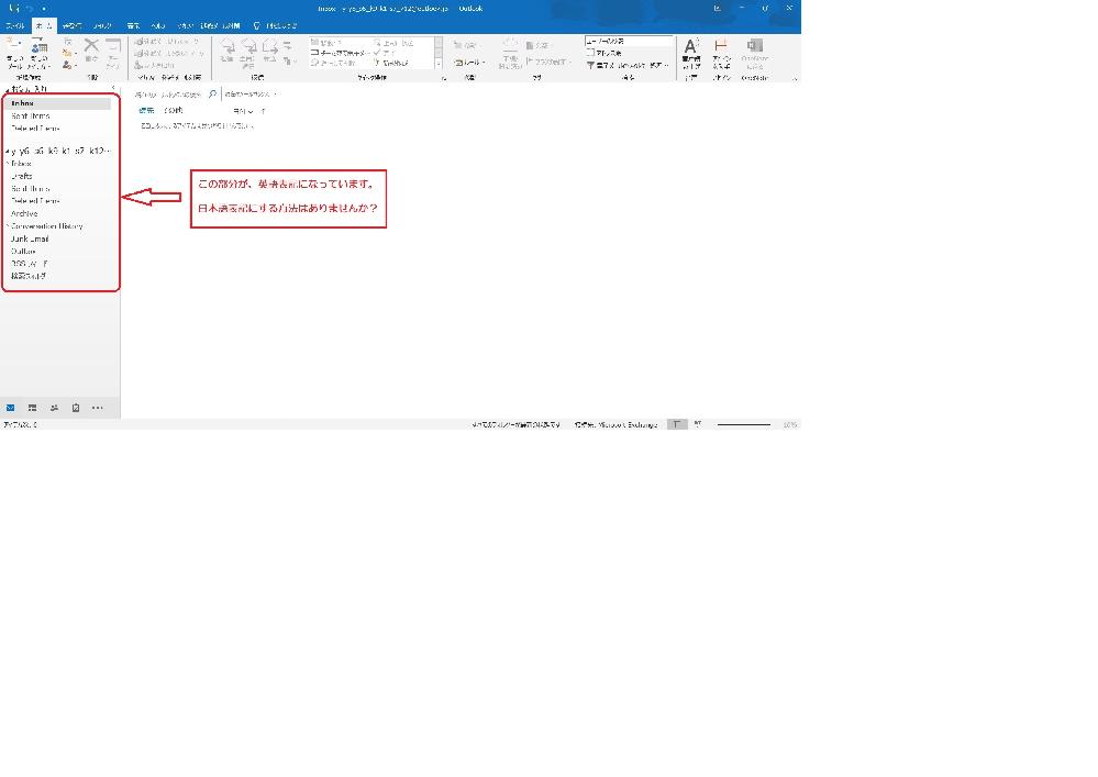 Outlook2019を起動した画面の左側の部分が英語表記になっています。 これを、日本語表記に変える事はできませんか? 画像添付します。