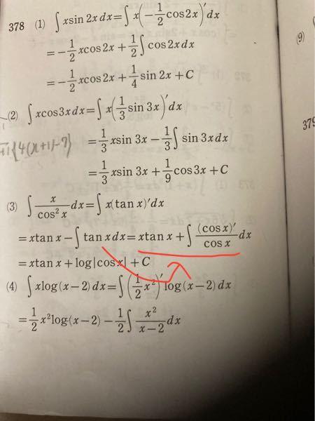 矢印先への変形の途中式を教えてください tanxの積分がわかりません