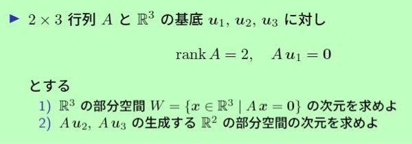 数学の線形代数の問題です。解答をご教授下さい!よろしくお願い致します。