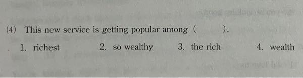 This service is getting popular among ( ). ①rich ②so wealthy ③the richest ④wealth この英語の問題の解説をお願いします レベルは高校英語文法の基礎レベルです。