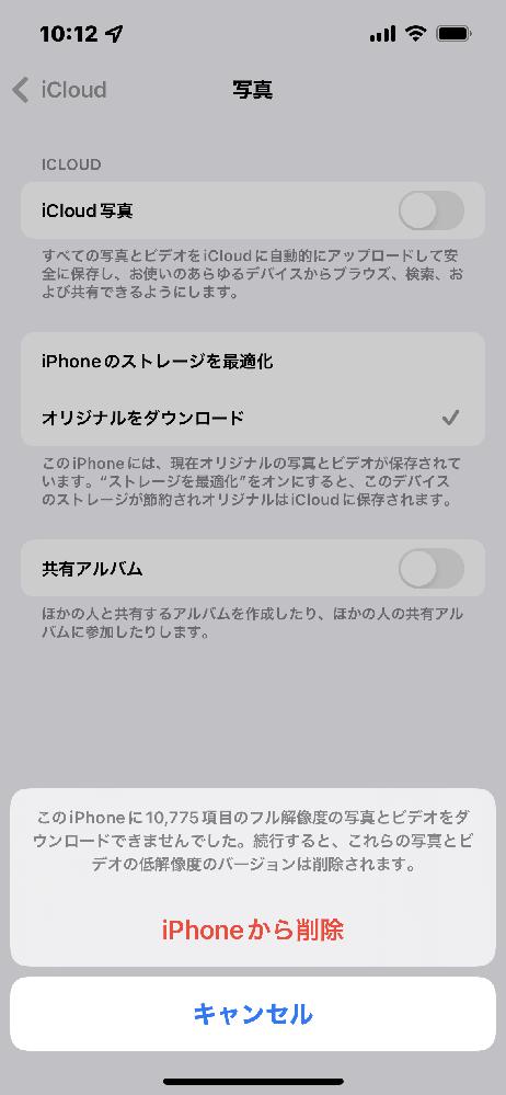 先日機種変更しました iCloudでバックアップアップしたのですが、写真がちゃんとバックアップされてるか分かりません。 200GBから無料の5GBに戻す予定です。 iCloud写真をオフにするとこのような表示が出るのですが、もしiPhoneから削除を選択すると新しいiPhoneにある写真も消えるのでしょうか?