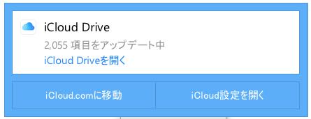 windows10のPCでiCloud driveを使用しているのですが、画面右下のiCloud driveのアイコンをクリックすると「2055項目をアップデート中」と表示されます。 この数字は...