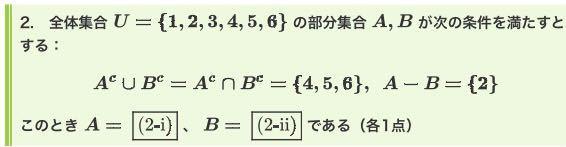 離散数学 集合の問題について この問題の解答を教えてください。よろしくお願いします。