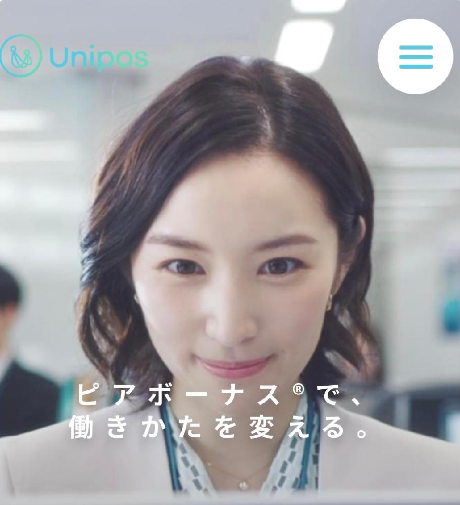 最新のUniposの車内CMに出演している写真の女優さんを、どなたかご存知ないでしょうか。